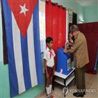 헌법,찬성률,개정안,쿠바,인정,정부,가결,현행