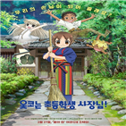 료칸,초등학생,소녀,유령,일본,손님