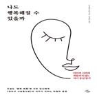 행복,북한,투자,저자,명견만리,시대,사회