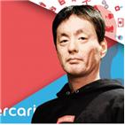 카리,일본,회장,거래,야마다,중고거래,시장,기업,소비자,제품