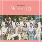 앨범,내편,제작,드라마,국민드라마