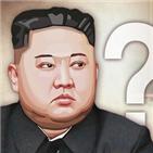 대의원,최고지도자,위원장,북한,김정은,노동당,정권,체제,당선