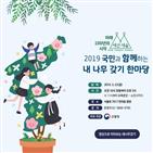 나무,국민,행사,산림청,김재현