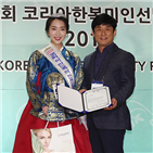 코리아한복미인선발대,한복,최혜인