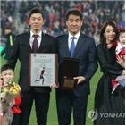 김정우,선수,행복,태극마크,은퇴식,인천