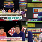 홍록기,표인봉,제작,비디오스타