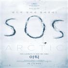 영화,생존,오버가드,상황,북극