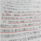 학습지도요령,일본,해설서,교과서,문부과학성,아베,내용