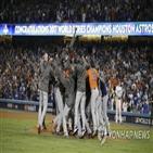 우승,다저스,휴스턴,월드시리즈,연속,MLB닷컴,양키스,지구
