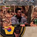 레오,강형욱,훈련,김도형,경위,모습