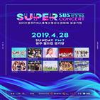 라인업,SBS,인기가요,슈퍼콘서트