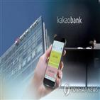 고객,서비스,카카오뱅크,인터넷은행,케이뱅크,대면,계좌,은행,대출,기준