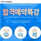 에듀윌,시험,공인중개사,자격증,합격예약특강