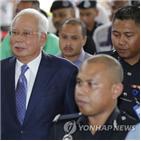 나집,총리,혐의,공판,비자금,1MDB,대한,말레이시아