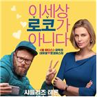 샬롯,프레드,로건,세스,코미디