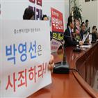 후보자,대통령,임명,한국당