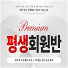 에듀윌,공인중개사,시험,합격,프리미엄