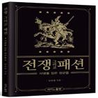 패션,노무현,저자,군복,디저트,뜻풀이,전쟁,역사,대통령