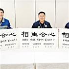 협력사,활동,캠페인,코오롱사회봉사단,코오롱인더스트리,임직원,웜하트
