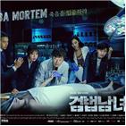 작품,휴스턴,검법남녀,국제영화제,MBC,드라마