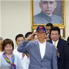 대만,회장,시장,대선,트럼프,국민당,도전