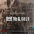 후손,독립유공자,한국해비타트