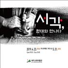 제주,공동,선발,연합뉴스,강화,국제전기자동차엑스포,이번