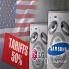미국,세탁기,관세,가격,일자리,비용,창출,소비자