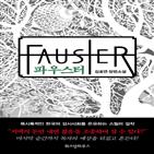 파우스트,작가,김호연,갈등,세대,기성세대,메피스토