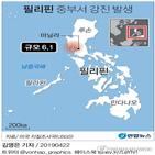 지진,건물,마닐라,필리핀,규모,마을