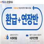 에듀윌,공인중개사,시험,환급,수험생