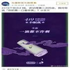 광고,듀렉스,중국,네티즌