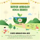 지구,야마토야,캠페인,아이,실천,생활습관,환경