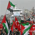 구호선,이스라엘,터키,가자지구