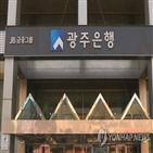 수도권,광주은행,영업본부,광주전남