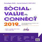 사회적,가치,행사,기업,진행,참여,주제