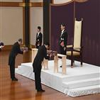 일왕,의식,즉위,행사,일본,삼종신기,헌법,대상제