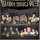 2일,코미디위크,서울,공개,홍대
