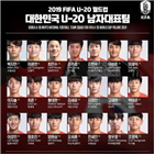 월드컵,정우영,수원,이강인,확정,대전