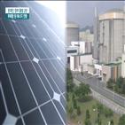 에너지,원전,재생에너지,정부,탈원전,정책,대한,비중,문제,문재인