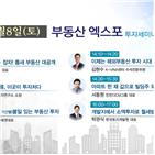 부동산,대표,투자,아파트,주제,엑스포,전문가,강연,전략