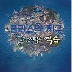 방통위,플라스틱,KBS스페셜,방송대