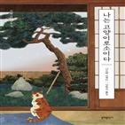 작가,마을,나무,고양이로소,윤동주