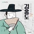 그림,나비,김홍도,아이,박물관,거미,대한,초등학교