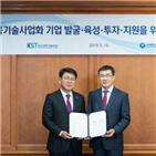 발굴,투자,육성,혁신기업,한국과학기술지주