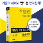 에듀윌,교재,검정고시,베스트셀러