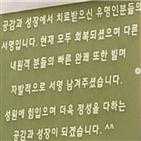 김현철,수첩,자신,연예인,진료,공개,약속,환자,직원