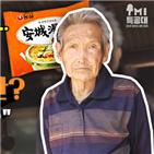 라면,할아버지,안성탕면,할머니,직접,음식,건강