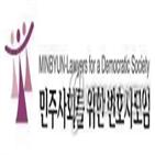 검찰,의미,과거사위,민변,사건,조사