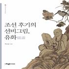 일본,국민,정선,윤두서,강세황,가족,여론,중국